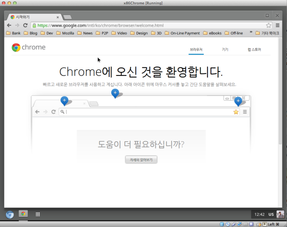 Chrome browser as its main GUI