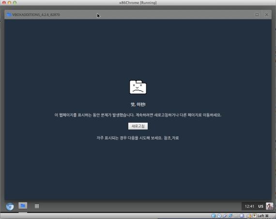 An Linux app crashed